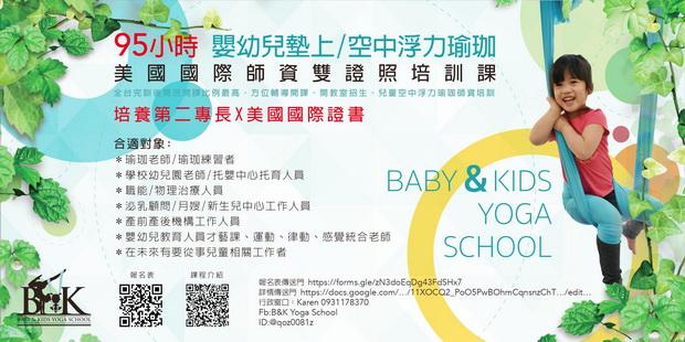 95小時嬰幼兒墊上/空中浮力瑜珈師資雙證照課程