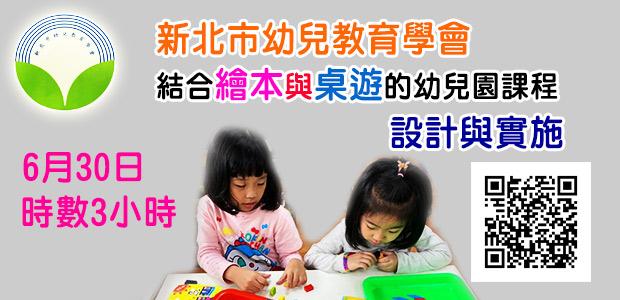 結合繪本與桌遊的幼兒園課程設計與實施