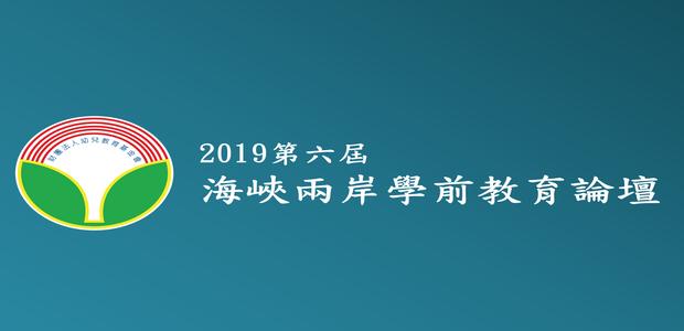 2019年第六屆海峽兩岸學前教育論壇