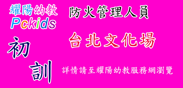 台北文化防火管理人初訓