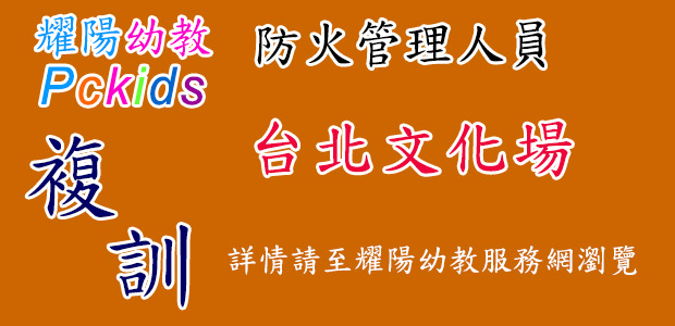 台北防火複訓文化場