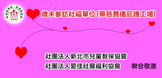 歲末參訪社福單位(華慈晨曦庇護工場)