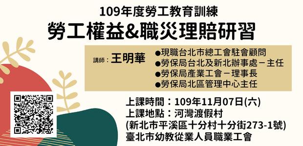 109年度勞工教育訓練 勞工權益&職災理賠研習