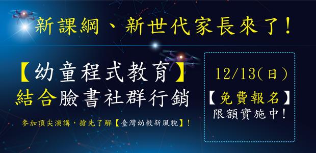 2020臺灣程式教育創客論壇
