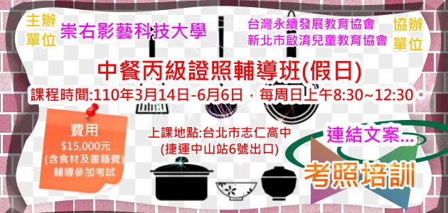 中餐丙級證照輔導班(假日)