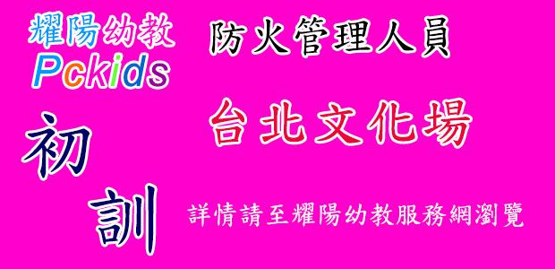 台北防火初訓文化場
