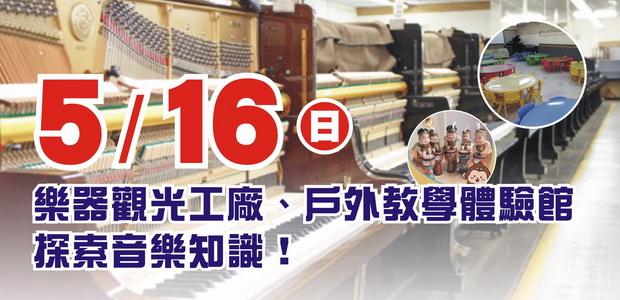 5/16(星期日)探索觀光工廠,戶外教學體驗館探索音樂知識!