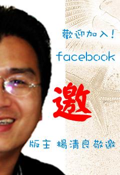 歡迎加版主facebook!