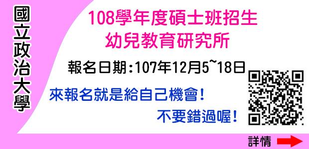 國立政治大學幼教研究所~108學年度碩士班招生開始啦!