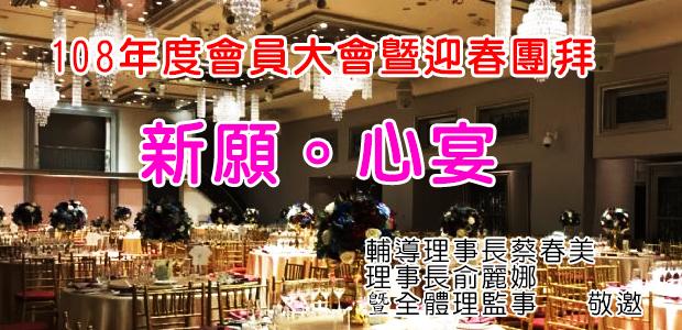 108年度會員大會暨迎春團拜 新願。心宴